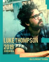 【北京】【万有音乐系】Luke Thompson2019巡回演唱会-北京站
